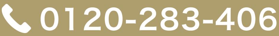 0120-283-406